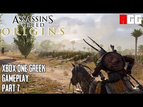 RGG's - ASSASSINS CREED ORIGINS - Μερος 7ο!!