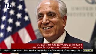 Afghanistan Pashto News 14.09.2019 د افغانستان خبرونه