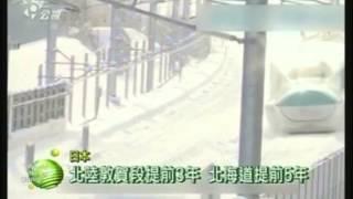 2015/1/11 日本北陸新幹線將提前完工 迎接2020東京奧運