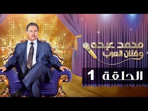 محمد عبده و فنان العرب - الحلقة الأولى كاملة