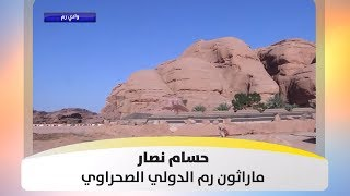 حسام نصار - ماراثون رم الدولي الصحراوي بمشاركات واسعة