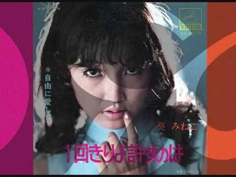 あおい・みねこ | Aoi Mineko »🥺💓🥰« 一回きりよ許すのは | Forgive me once (1970)