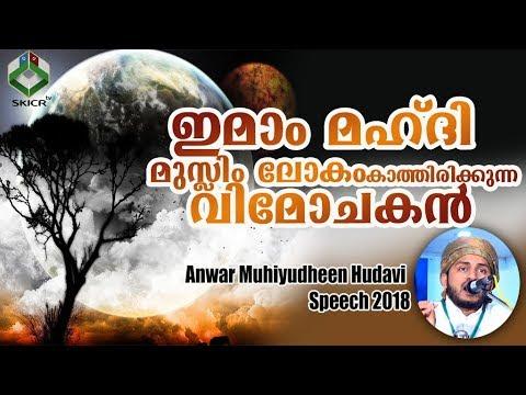 Anwar Muhiyudheen Hudavi Speech   ഇമാം മഹ്ദി മുസ്ലിം ലോകം കാത്തിരിക്കുന്ന വിമോചകന്