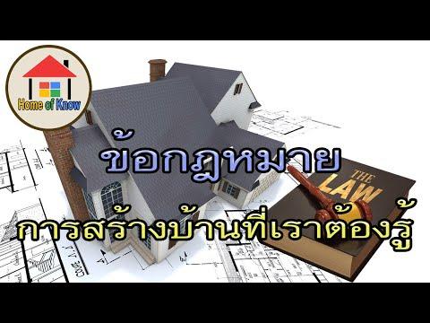 ข้อกฎหมายการก่อสร้างบ้านที่ต้องรู้ | Home of Know