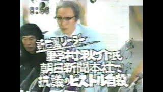 93年 野村秋介 朝日新聞本社で抗議の拳銃自殺
