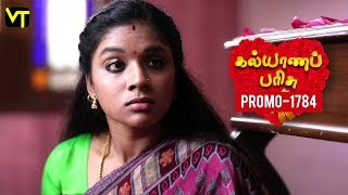 Kalyanaparisu Tamil Serial - கல்யாணபரிசு | Episode 1784 - Promo | 22 Jan 2020 | Sun TV Serials