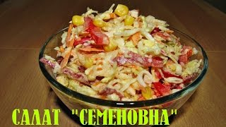 Салат СЕМЕНОВНА - пикантный вкус