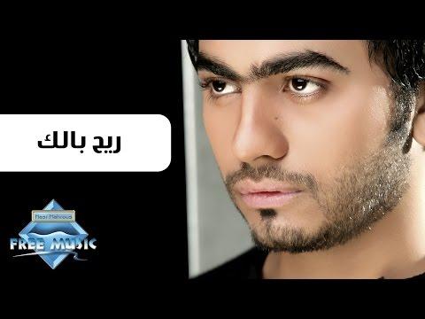 Tamer Hosny - Raya7 Balak   تامر حسني -  ريح بالك