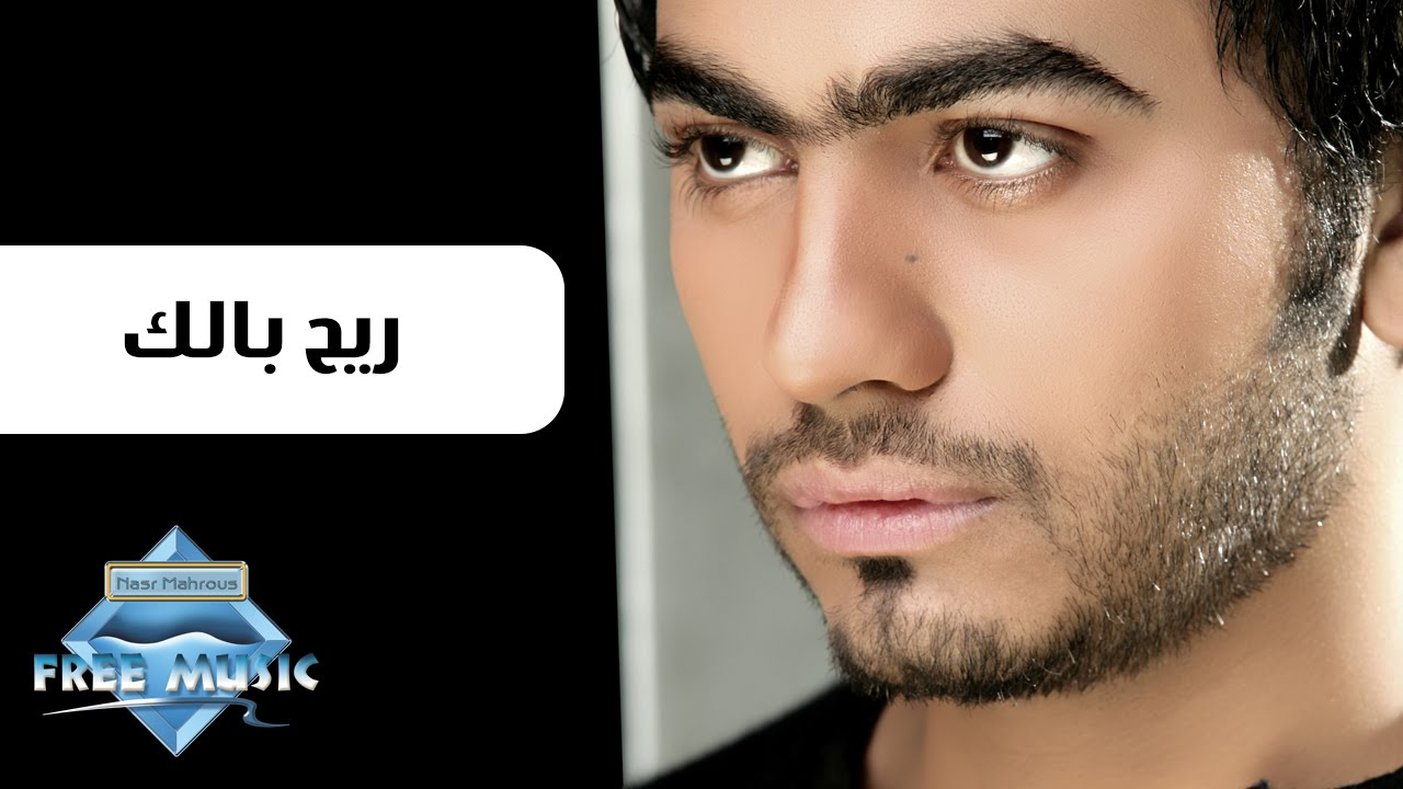 Tamer Hosny - Raya7 Balak | تامر حسني -  ريح بالك