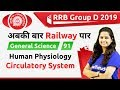 12:00 PM - RRB Group D 2019 | GS By Shipra Ma'am | Human Physiology (Circulatory System)