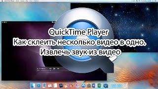QuickTime Player Как склеить несколько роликов в один. Извлечь звук из видео(QuickTime Player Как склеить несколько роликов в один. Извлечь звук из видео www.hackintosh-amd.ru www.hackintosh-intel.ru., 2016-04-15T19:49:37.000Z)