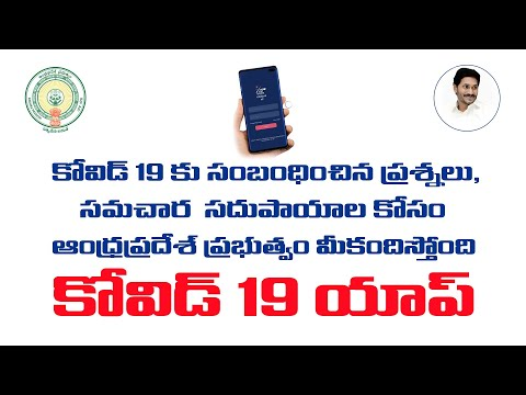 COVID19 Andhra Pradesh for PC- Free download in Windows 7/8/10