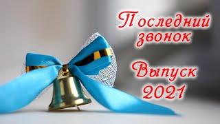 Последний звонок 11 класс (МБОУ лицей № 3, город Сургут)