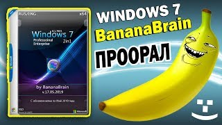 Установка сборки Windows 7 by BananaBrain