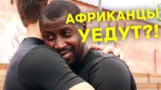 АФРИКАНСКИЕ БОЛЕЛЬЩИКИ ЕДУТ ДОМОЙ ИЛИ ОСТАЮТСЯ РАБОТАТЬ В РОССИИ?! Чем закончилась их история