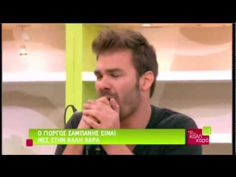 Γιώργος Σαμπάνης - Ό,τι Kαι Nα Eίμαι (Live)