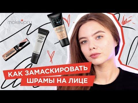 Как замаскировать шрамы на лице