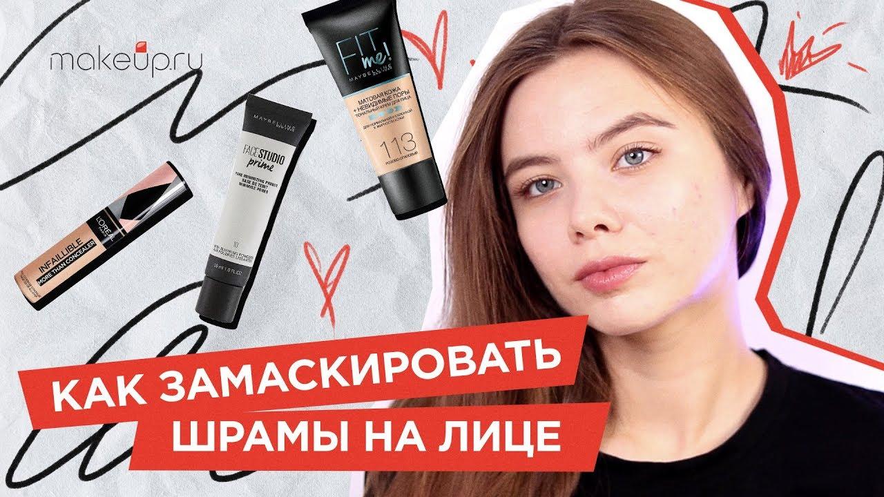 Как замаскировать шрамы на лице?