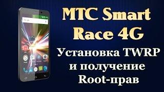 Установка TWRP и получение Root на МТС Smart Race 4G