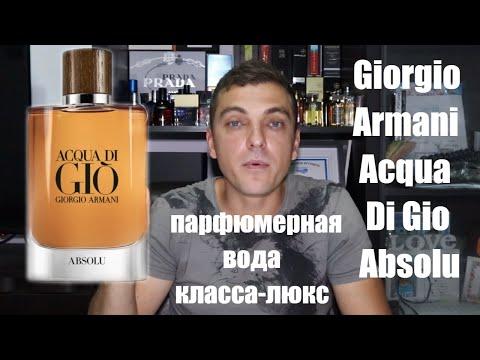 Giorgio Armani Acqua Di Gio Absolu Какой лучше?
