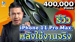 รีวิว iPhone 11 Pro Max ฉบับเน้นถ่ายรูป!