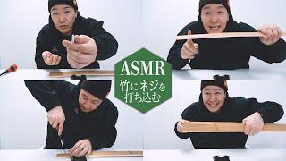 長田が竹にネジを打ち込みます。 ASMR動画は、毎週土曜日更新 #ASMR #チョコプラ.