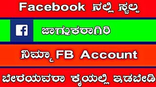 Facebook security main important see and secure your FB hide friends list number hide with carefully