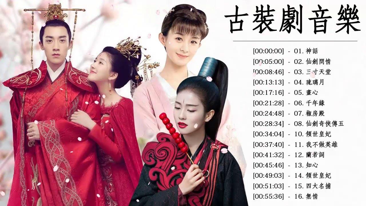 古裝劇主題曲OST | 2020 古裝電視劇主題曲 | 古裝劇音樂 輯 | 古裝劇 音樂 | 神話+仙劍問情+三寸天堂+琉璃月+畫心 ...