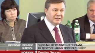 Янукович говорить на кримінальному жаргоні