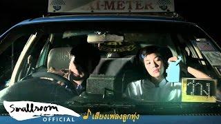 TRMT - ธิดาประจำอำเภอ [Official Music Video]