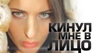 КИНУЛ МНЕ В ЛИЦО (feat. Кристина Корвин)(СКАЧАТЬ песню в iTunes: https://itunes.apple.com/ru/album/kinul-mne-v-lico-single/id591099358?l=en Исполнители: Всего лишь 2 парня, Кристина Корви..., 2012-12-21T07:36:38.000Z)