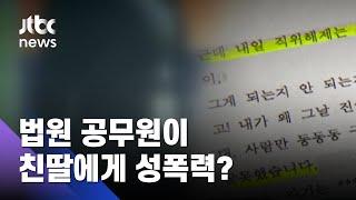 12년간 딸에게 몹쓸 짓? 법원 공무원 남편 고소한 아내 / JTBC 사건반장