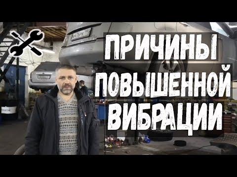 Субару Трибека ПРИЧИНЫ ПОВЫШЕННОЙ ВИБРАЦИИ