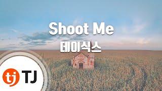 [TJ노래방] Shoot Me - 데이식스 / TJ Karaoke