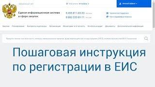 Регистрация ип на сайте госзакупок инструкция по заполнению декларации 3 ндфл по имущественному вычету