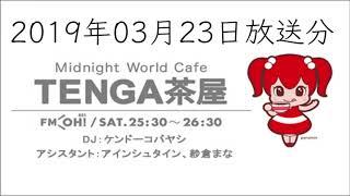 2019年03月23日放送分 TENGA presents Midnight World Cafe 〜TENGA茶屋...