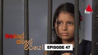 මඩොල් කැලේ වීරයෝ | Madol Kele Weerayo | Episode - 47 | Sirasa TV Thumbnail