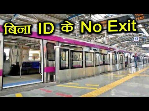 Delhi Metro के Shankar Vihar Metro Station से बिना ID Proof नहीं कर पाएंगे Exit | वनइंडिया हिंदी