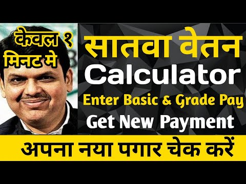 Calculate New Payment With Latest Calculator as per 7th Pay 4 Maharashtra Govt Employee | Dinesh Sir