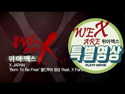 위 아 엑스(We Are X, 2016) Born to Be Free 월드투어 특별영상│PLAYYMOVIE