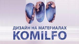 Модный дизайн маникюра 2019 на материалах Komilfo