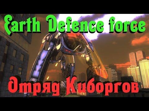 Earth Defence Force - ОТРЯД Киборгов