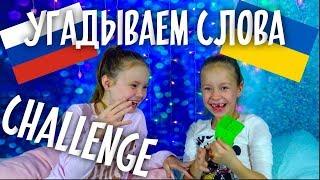 РУССКИЕ УГАДЫВАЮТ УКРАИНСКИЕ СЛОВА/Сестрички. Life /challenge
