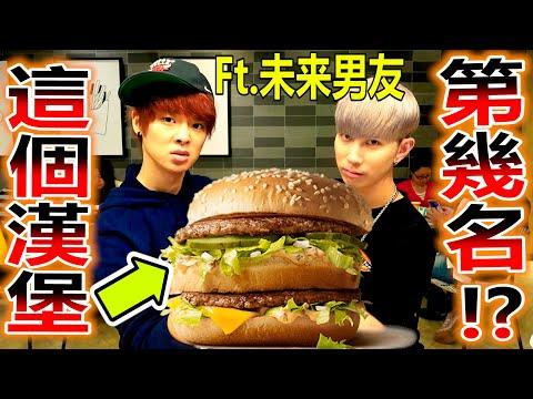 麥當勞人氣商品TOP3沒猜對無法回家【Ft.未來男友Liann】