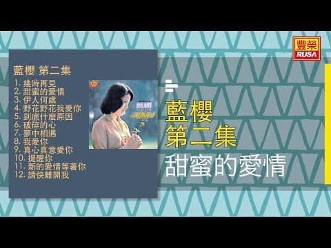 藍櫻 - 甜蜜的愛情 [Original Music Audio]