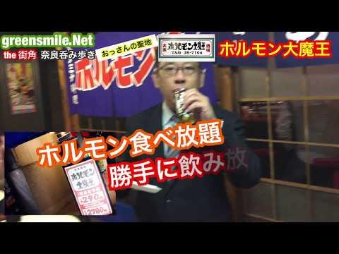 奈良のおもろい飲み屋ホルモン大魔王行って来た