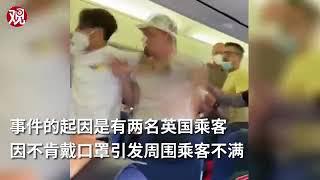 飞机上打架,要是中国人,又得说素质了,或许还有民主什么的