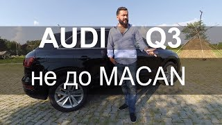 AUDI Q3 не до Porsche Macan. Слабые места АУДИ.