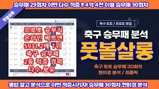 4억 4천 이월 축구 토토 승무패 30회차/승무패 30…