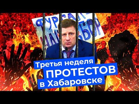 Возможно, самый массовый митинг в Хабаровске: как город вышел против Дегтярёва и за Фургала 25 июля